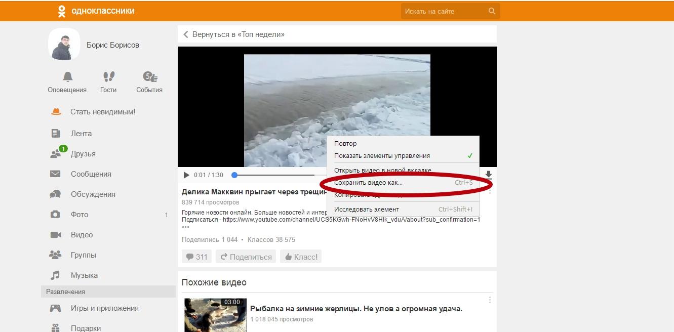 15 2 - Как скачивать музыку и видео в Одноклассниках 2017