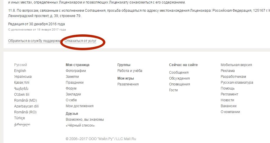 16 - Как зарегистрироваться в Одноклассниках - Пошаговая инструкция 2017