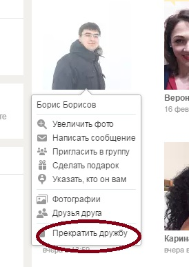 2 3 - Как отменить заявку в друзья в Одноклассниках 2017
