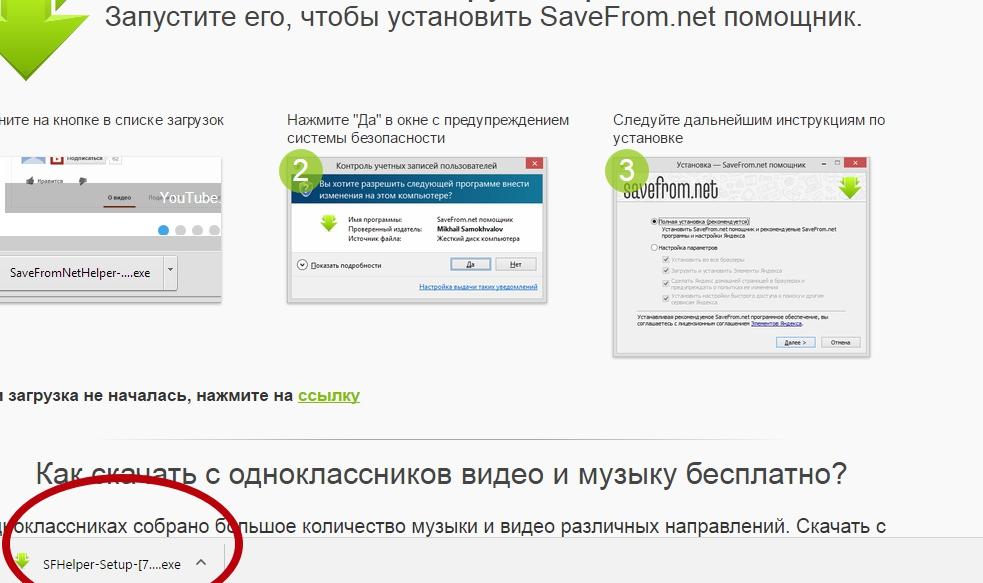 2 6 - Как скачивать музыку и видео в Одноклассниках 2017