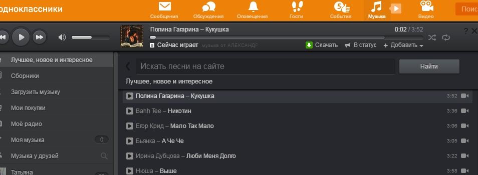 2 7 - Как скачивать музыку и видео в Одноклассниках 2017