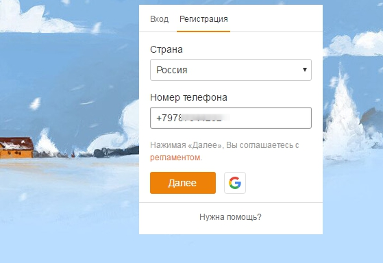 3 2 1 - Как зарегистрироваться в Одноклассниках - Пошаговая инструкция 2017