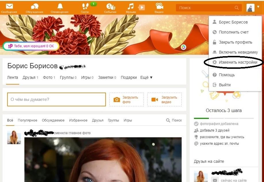 3 4 - Как восстановить переписку в Одноклассниках 2017