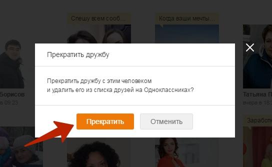 3 5 - Как отменить заявку в друзья в Одноклассниках 2017