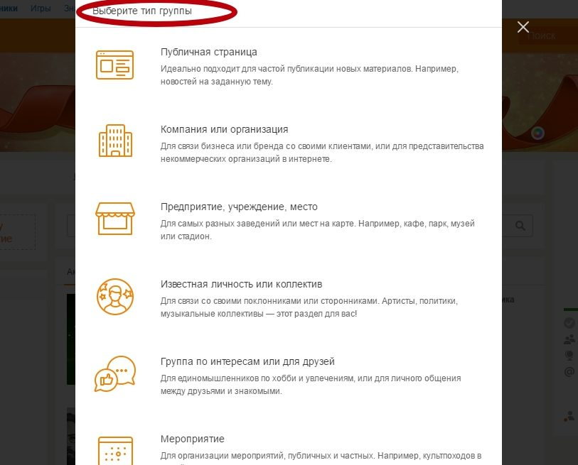 3 7 e1487692131309 - Как создать свою группу в Одноклассниках 2019