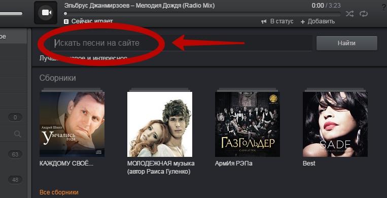 3 8 - Как скачивать музыку и видео в Одноклассниках 2017