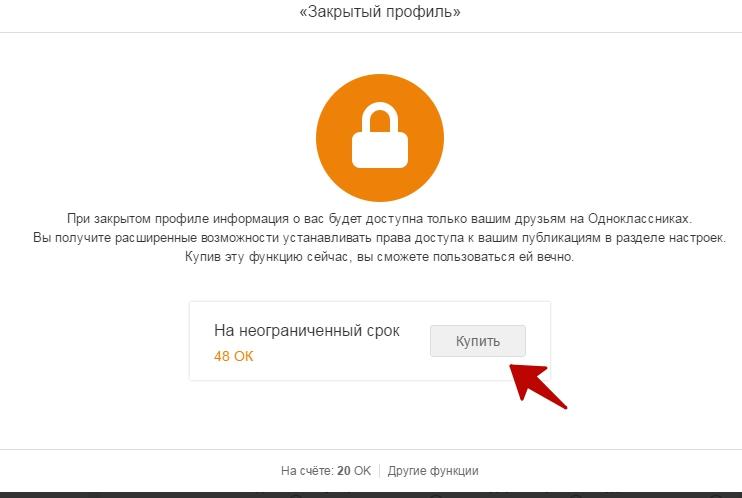 4 2 - Как смотреть закрытые профили в Одноклассниках 2017