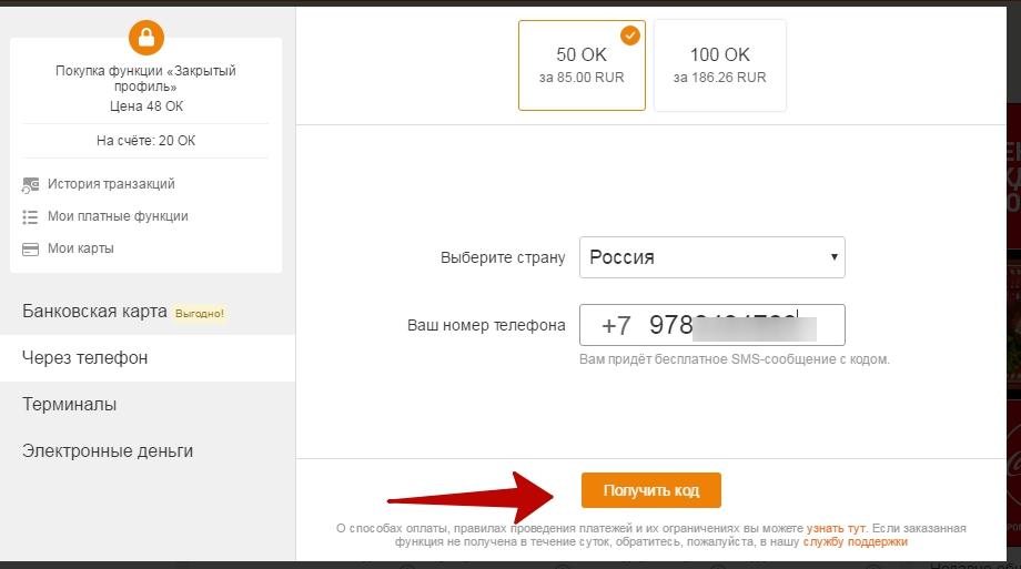 5 1 - Как смотреть закрытые профили в Одноклассниках 2020
