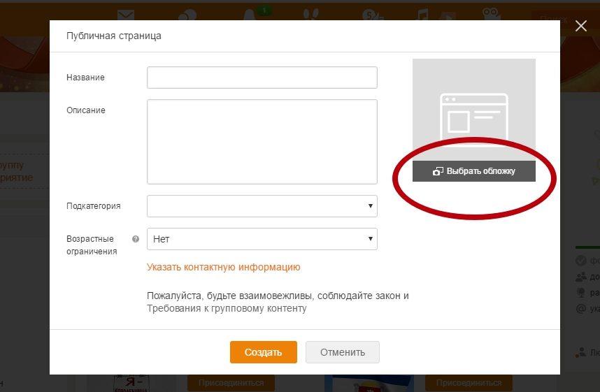 5 4 e1487692193231 - Как создать свою группу в Одноклассниках 2019