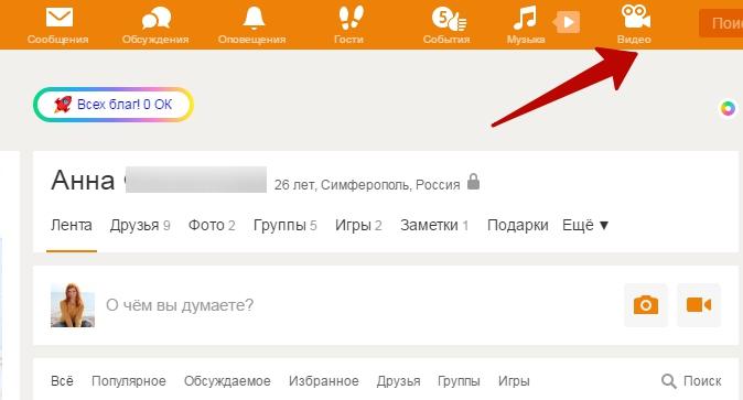 5 5 - Как скачивать музыку и видео в Одноклассниках 2017