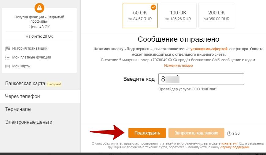 6 1 - Как смотреть закрытые профили в Одноклассниках 2020