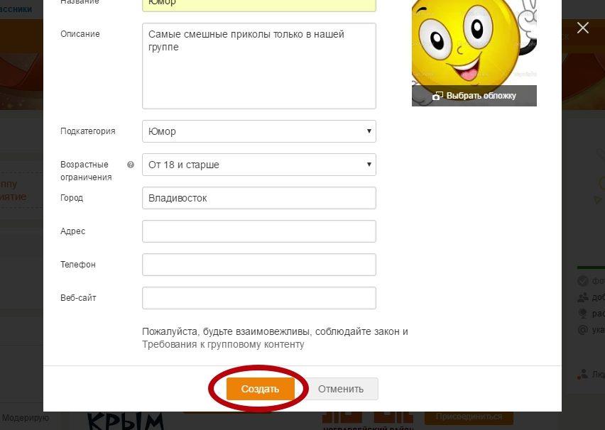 6 4 e1487692214905 - Как создать свою группу в Одноклассниках 2020