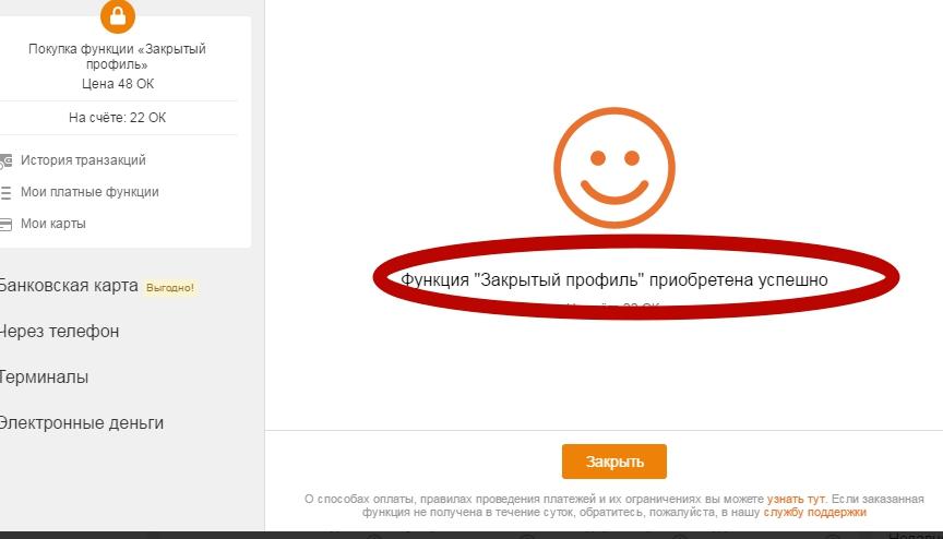 7 1 - Как смотреть закрытые профили в Одноклассниках 2017
