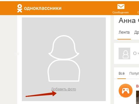 7 - Как зарегистрироваться в Одноклассниках - Пошаговая инструкция 2018