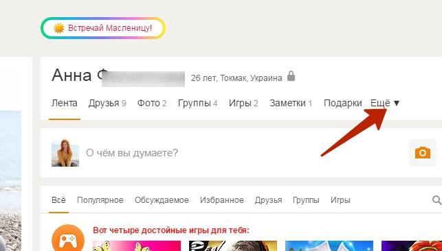 8 1 - Как смотреть закрытые профили в Одноклассниках 2019