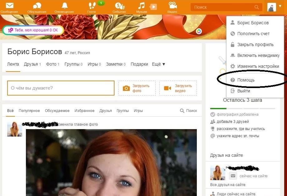 8 2 - Как восстановить переписку в Одноклассниках 2017