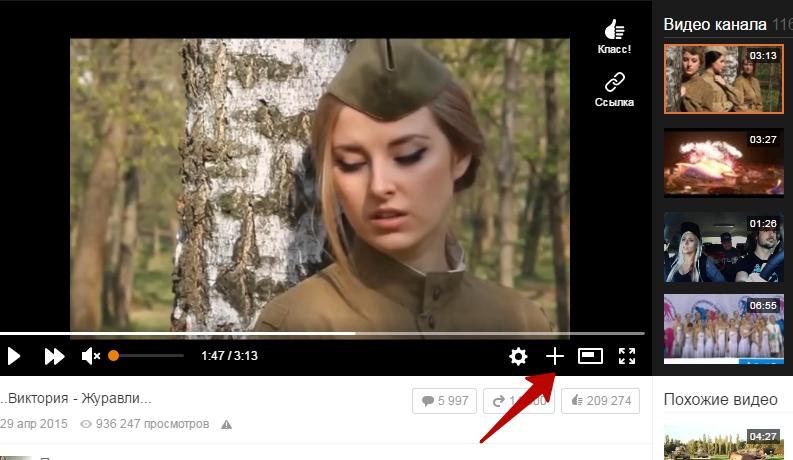 8 5 - Как скачивать музыку и видео в Одноклассниках 2017