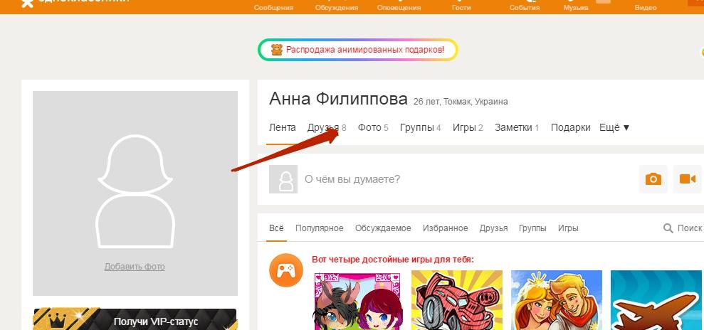 8 - Как зарегистрироваться в Одноклассниках - Пошаговая инструкция 2017