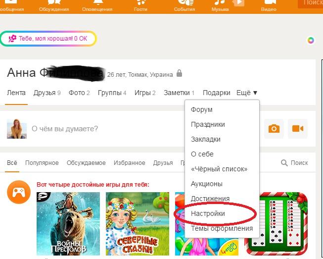 9 1 - Как смотреть закрытые профили в Одноклассниках 2017