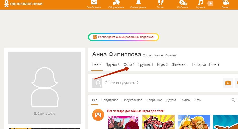 9 - Как зарегистрироваться в Одноклассниках - Пошаговая инструкция 2017
