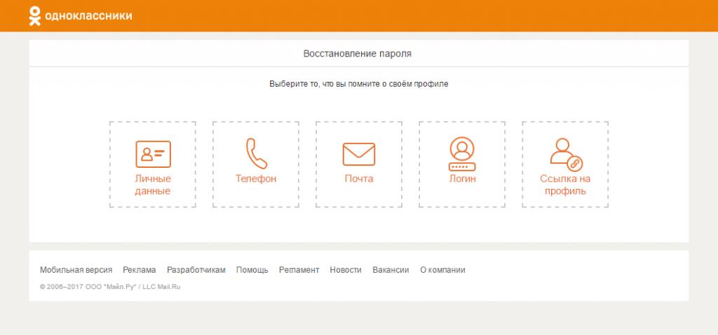 image002 1024x479 - Подробный гайд по восстановлению страниц в Одноклассниках 2017