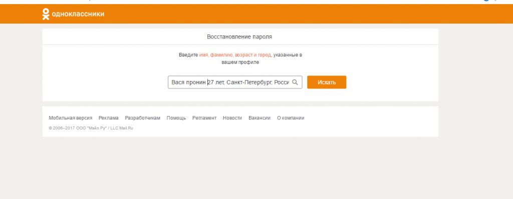 image003 1024x398 - Подробный гайд по восстановлению страниц в Одноклассниках 2020