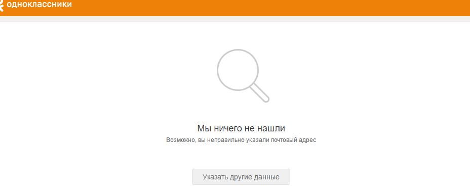 image005 - Подробный гайд по восстановлению страниц в Одноклассниках 2020