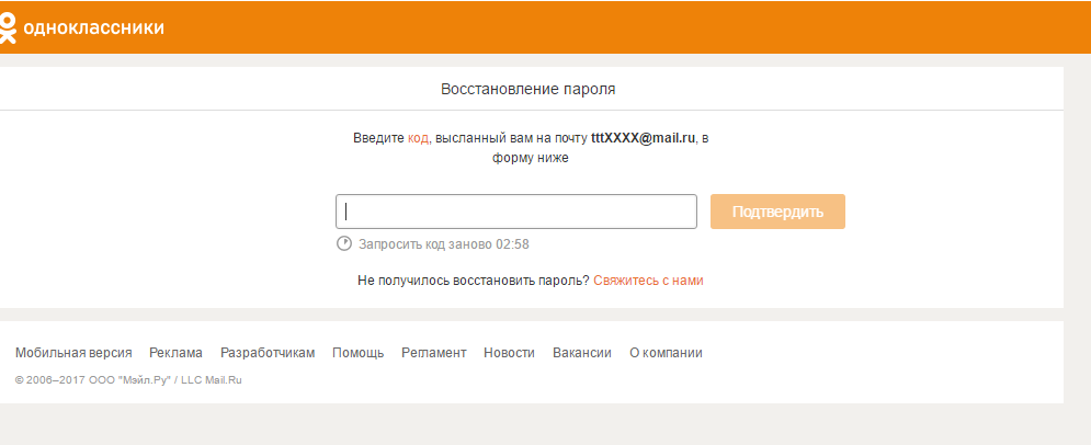 image007 - Подробный гайд по восстановлению страниц в Одноклассниках 2017