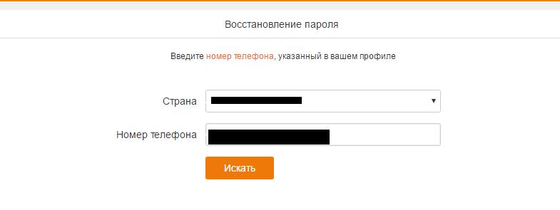 image009 - Подробный гайд по восстановлению страниц в Одноклассниках 2017