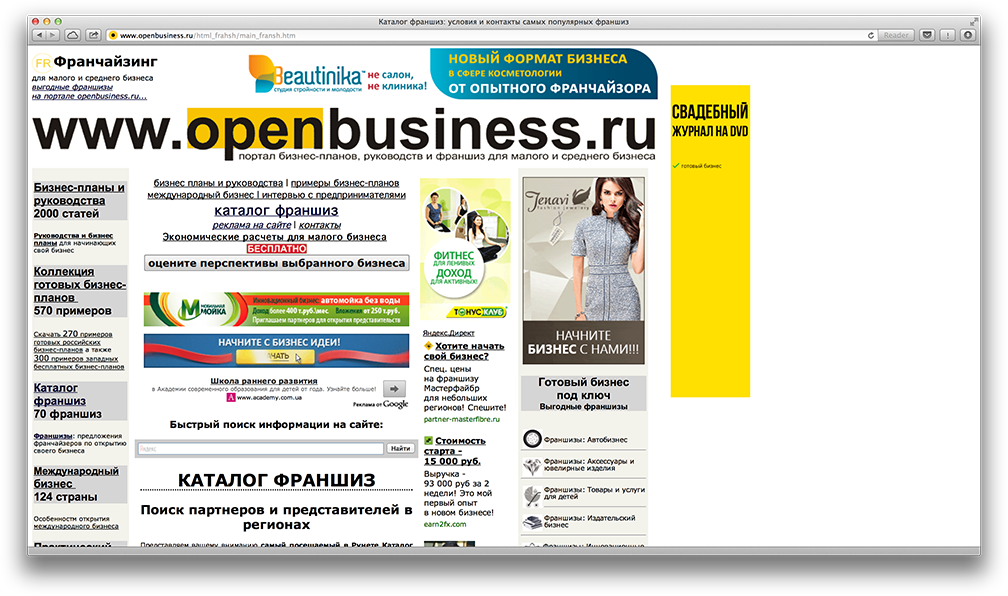 screen openbusiness - Франшизы для малого бизнеса