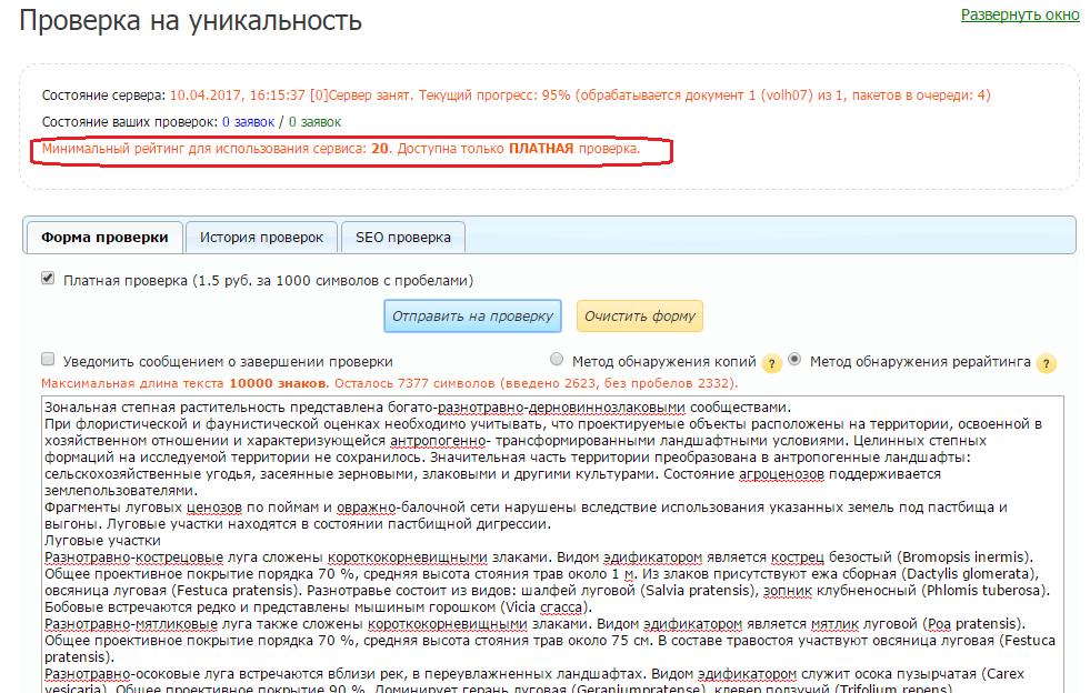 7 - Как бесплатно проверить уникальность текста: ТОП-8 сервисов по проверке текста на уникальность