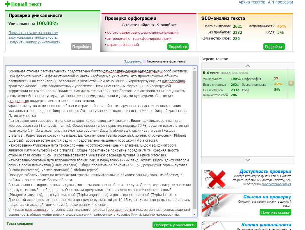 78 - Как бесплатно проверить уникальность текста: ТОП-8 сервисов по проверке текста на уникальность