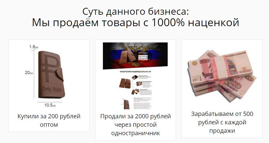 Prezentatsiya1 - Как начать зарабатывать, продавая товары через Интернет с помощью простых сайтов, которые можно сделать за 1 день