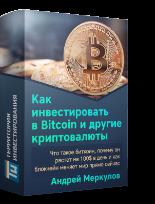 5 способов инвестирования в криптовалюты