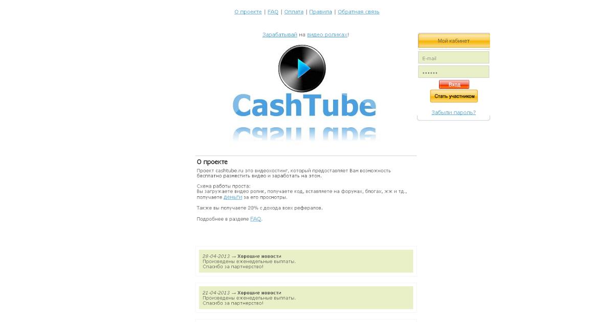 cashtube.ru  - Лучшие видеохостинги, которые платят за просмотры