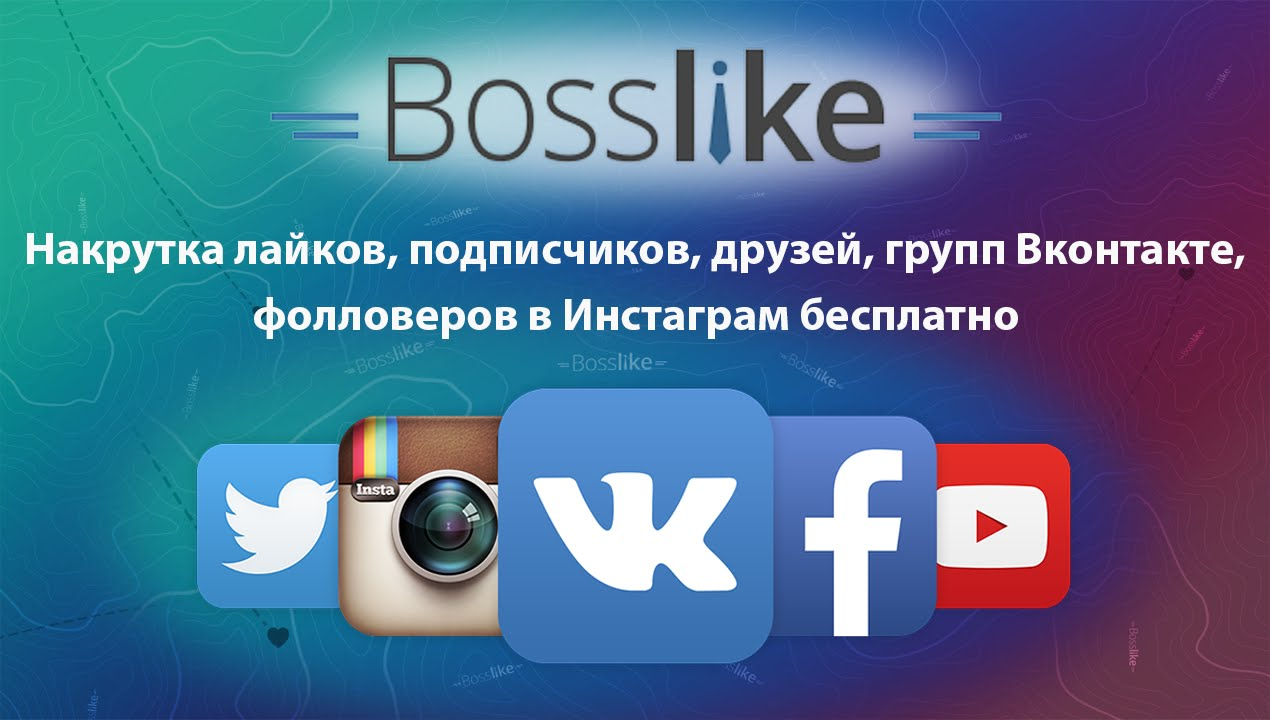 Сервис Босслайк