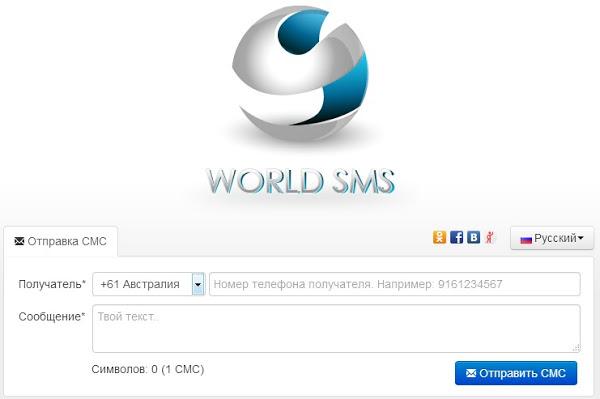 mediaa - Как отправить смс с компьютера: личные, анонимные и массовые рассылки