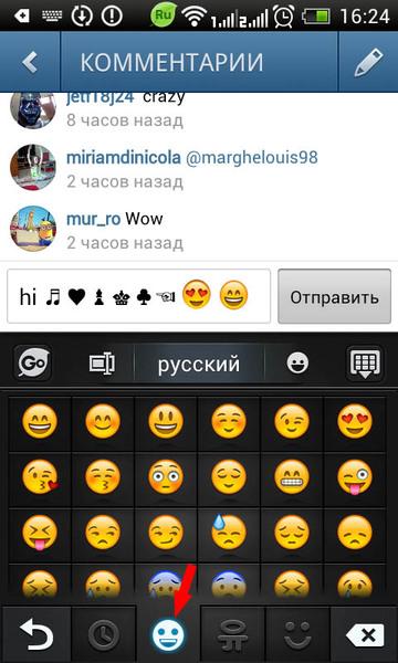 smajliki - Как ставить смайлики в Instagram
