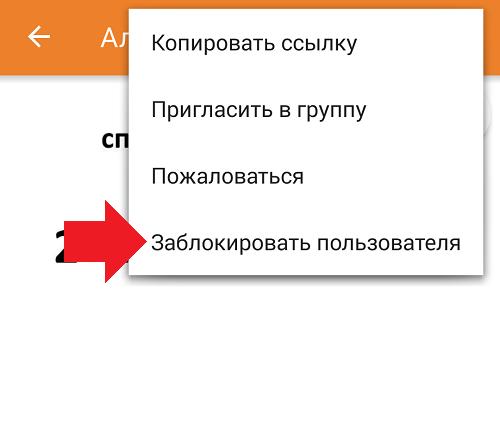 block - Как удалить друга из Одноклассников с телефона