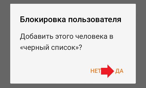 blokir - Как удалить друга из Одноклассников с телефона