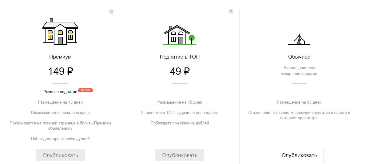 doma - Как продать квартиру быстро, выгодно и безопасно