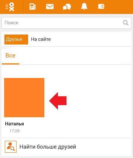 druzja - Как удалить друга из Одноклассников с телефона