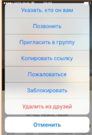 kto - Как удалить друга из Одноклассников с телефона
