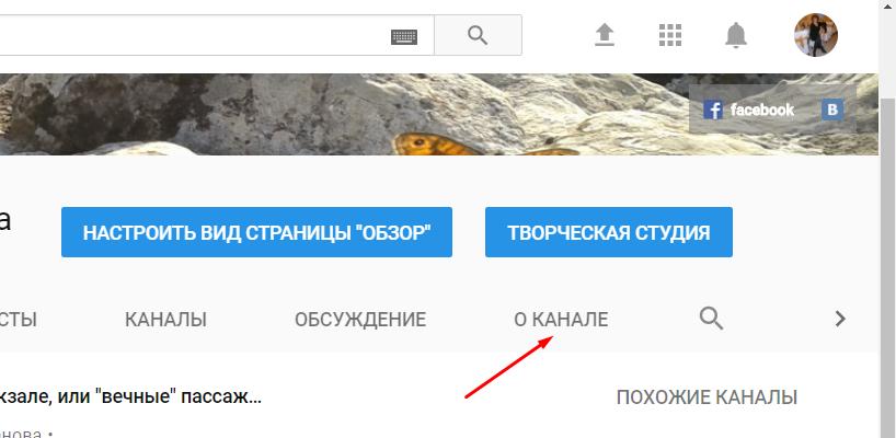 Как добавить описание для канала