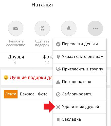 nat - Как удалить друга из Одноклассников с телефона