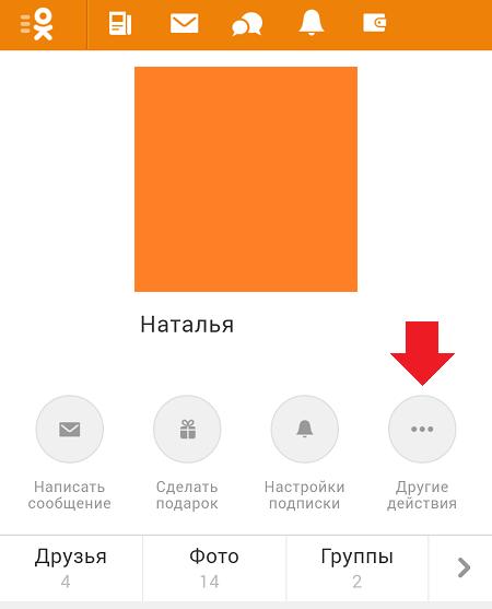 nata - Как удалить друга из Одноклассников с телефона