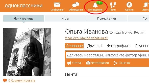 planshet - Как удалить друга из Одноклассников с телефона