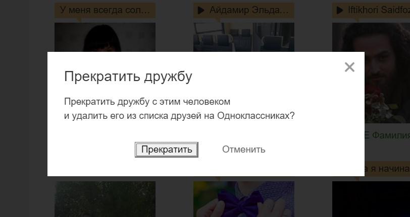 prekr - Как удалить друга из Одноклассников с телефона