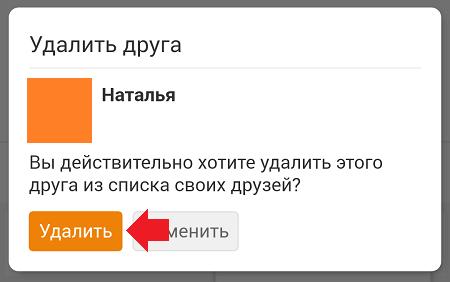 udalit - Как удалить друга из Одноклассников с телефона