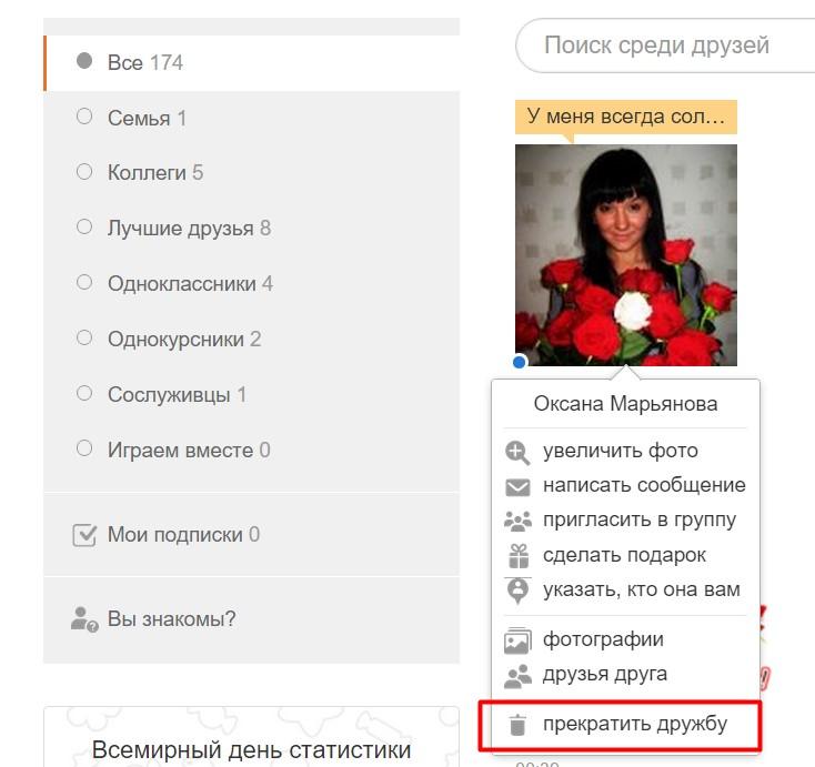 vse - Как удалить друга из Одноклассников с телефона